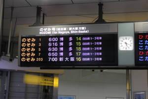 新幹線発車標