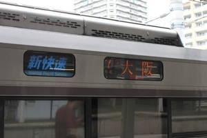 新快速大阪行きの表示