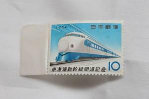 東海道新幹線開通記念10円切手