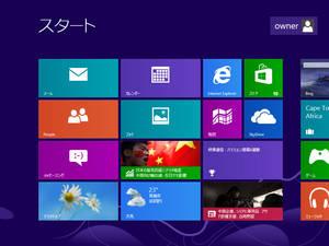 Windows8 RTMスタート画面