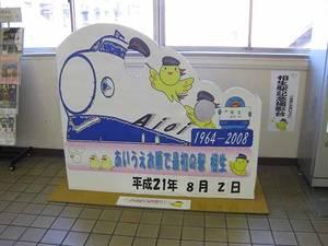 相生駅記念撮影台