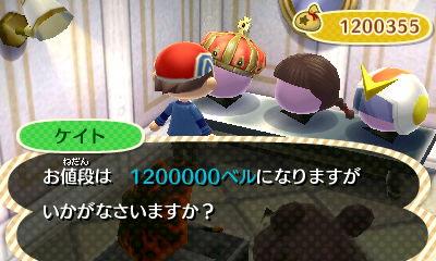 ケイト「お値段は 120万ベルになりますが、いかがなさいますか?」