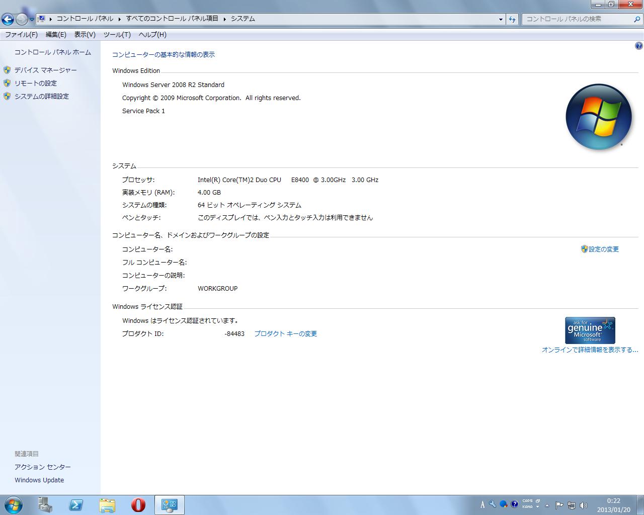 WindowsServer2008R2 システム