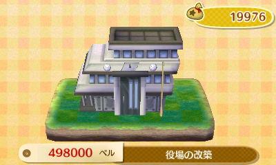 役場の改築(モダン) 498,000ベル