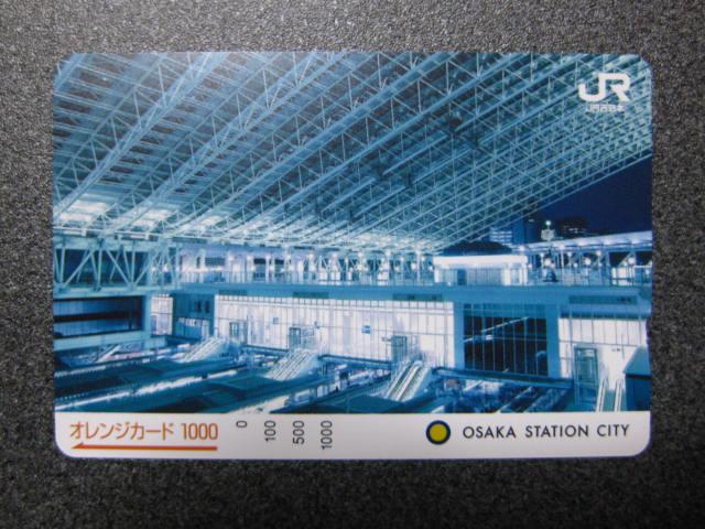 オレンジカード 1000円券(大阪ステーションシティ)