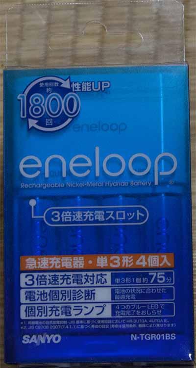 エネループ充電器セット