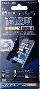 超透明iPhone5用液晶保護フィルム