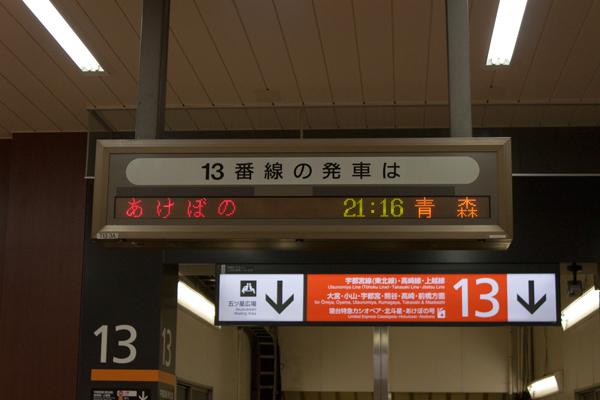 上野駅13番線発車案内