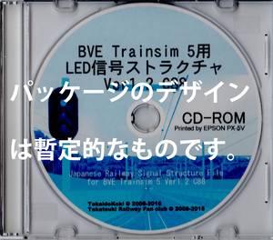 BVE Trainsim 5用LED信号ストラクチャVer1.2 C88