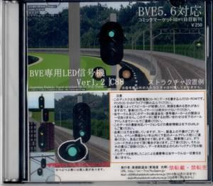 BVE専用LED信号機