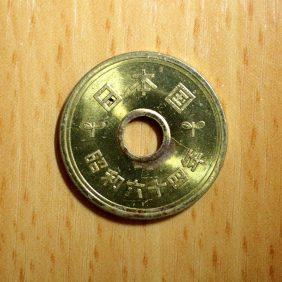 ピカピカ昭和64年5円硬貨