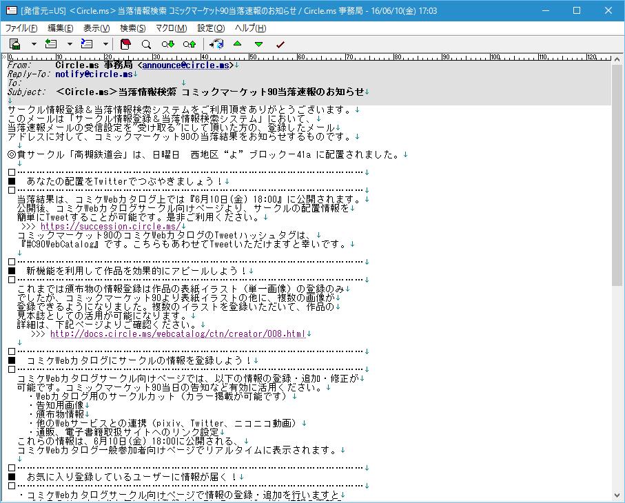 C90-toraku-mail