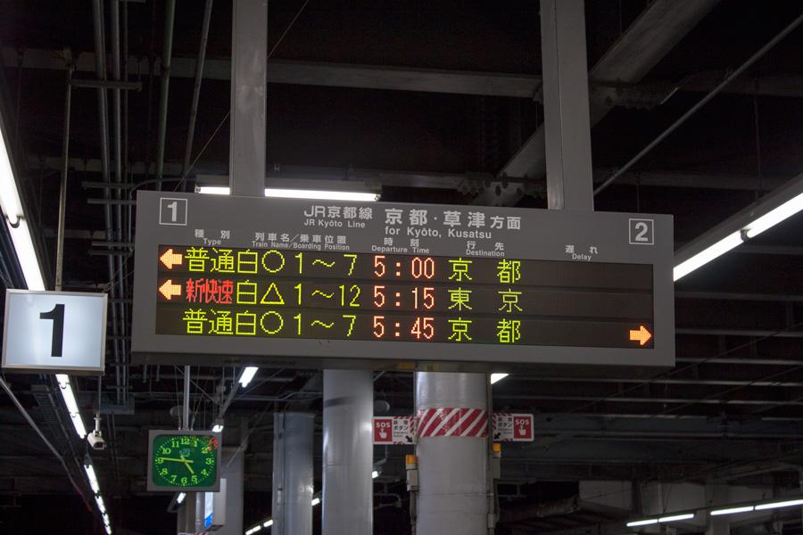 新快速東京行き発車標