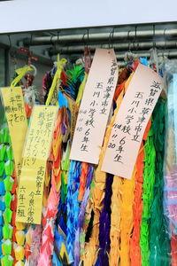 滋賀県・高知県の小学校からの千羽鶴