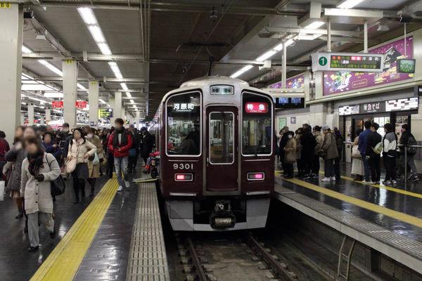 9300系・9301F(梅田駅)