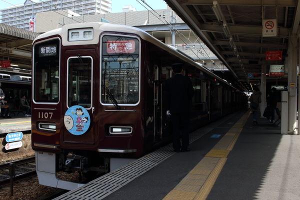 阪急1000系(スヌーピー&フレンズ号)