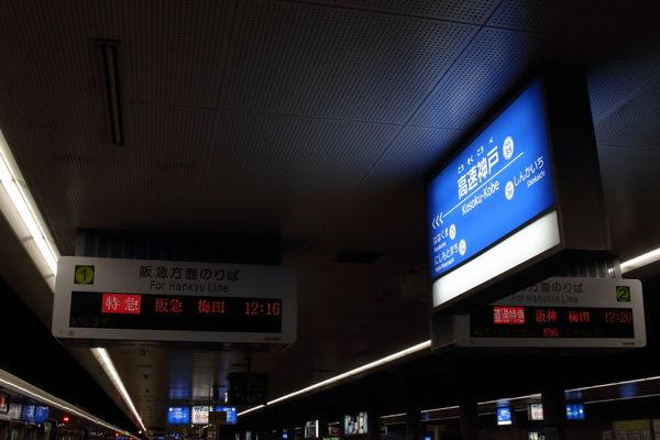 高速神戸駅駅名標