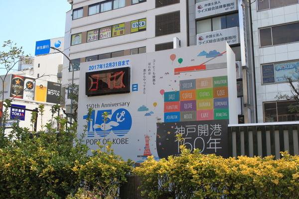 神戸港開港150周年
