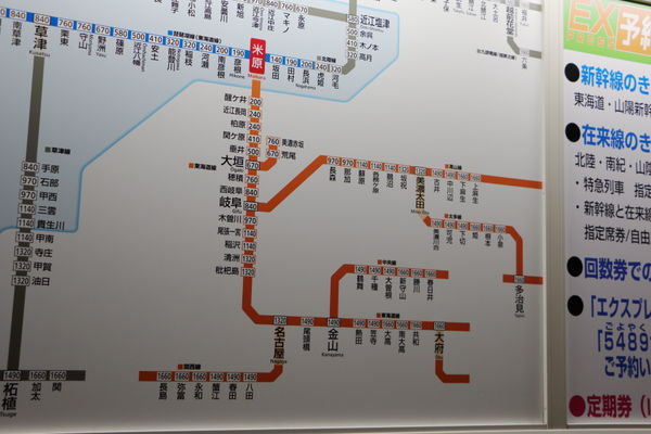 米原駅以東運賃表
