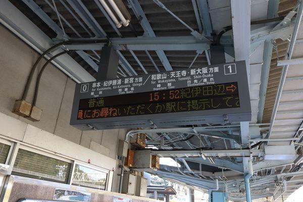 15時52分発紀伊田辺行き