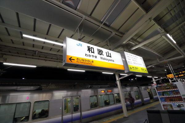 和歌山駅名標