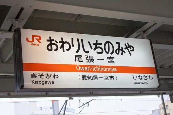 尾張一宮駅駅名標
