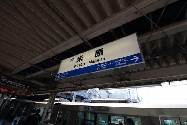 米原駅駅名標