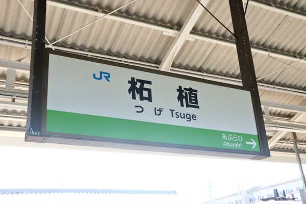 柘植駅駅名標
