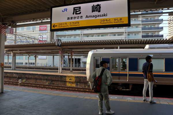 尼崎駅駅名標と207系