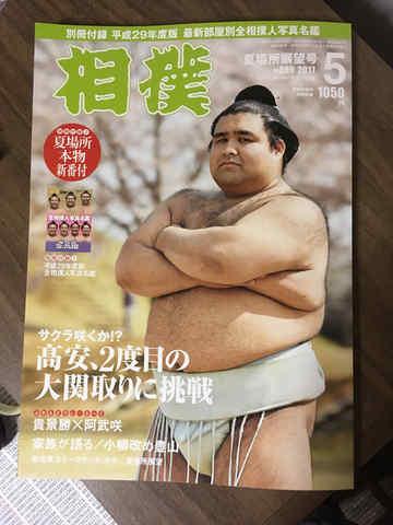 相撲(雑誌)
