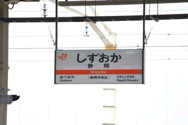 静岡駅駅名標