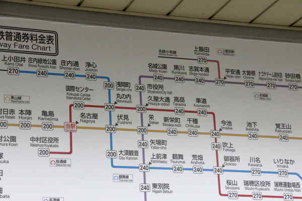 名古屋から市役所までの運賃