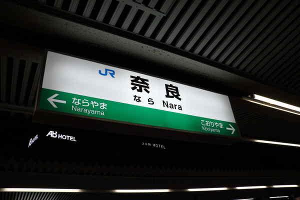 奈良駅駅名標