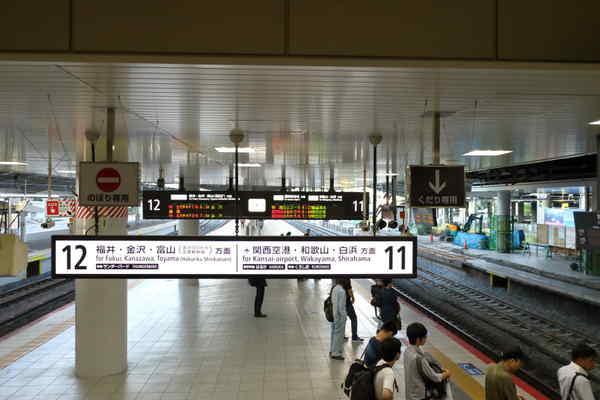 新大阪駅ホーム