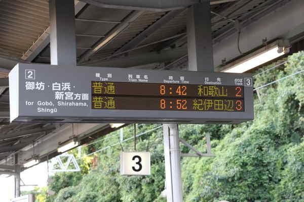 湯浅駅下り発車標