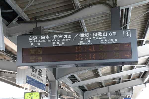 紀伊田辺駅発車標