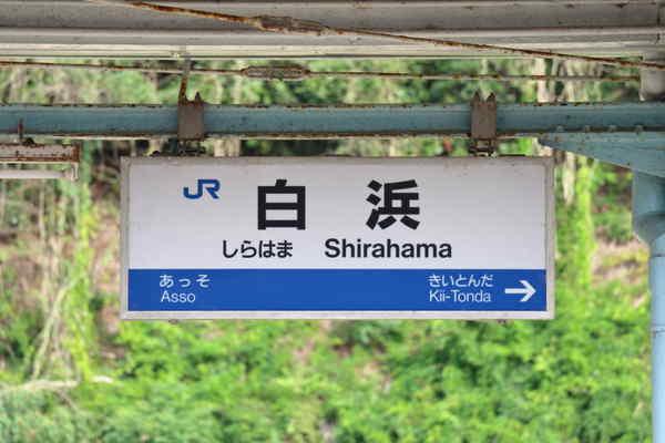 白浜駅駅名標