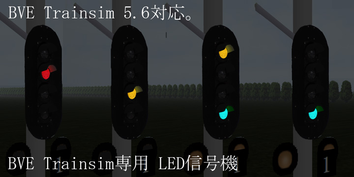 BVE専用LED信号機素材