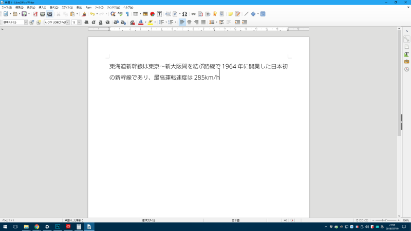 LibreOffice Writerでモリサワ UD新ゴ Rを使用