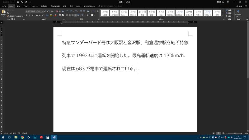 Microsoft Wordでモリサワ UD新ゴ Rを使用
