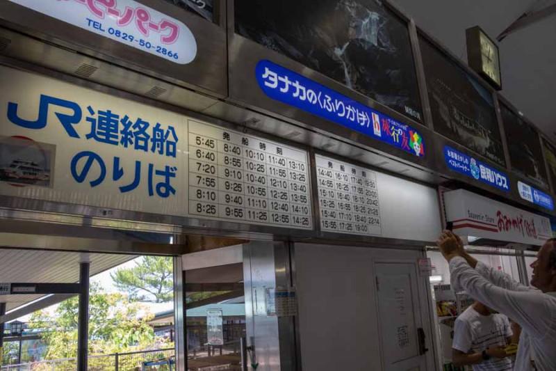 宮島駅にある時刻表