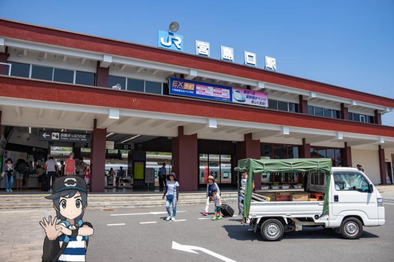 宮島口駅とヨウ