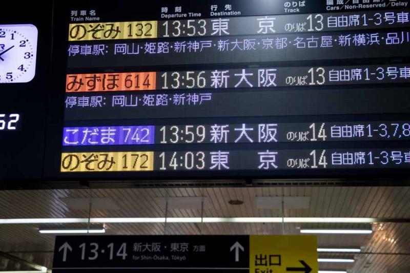 広島駅led