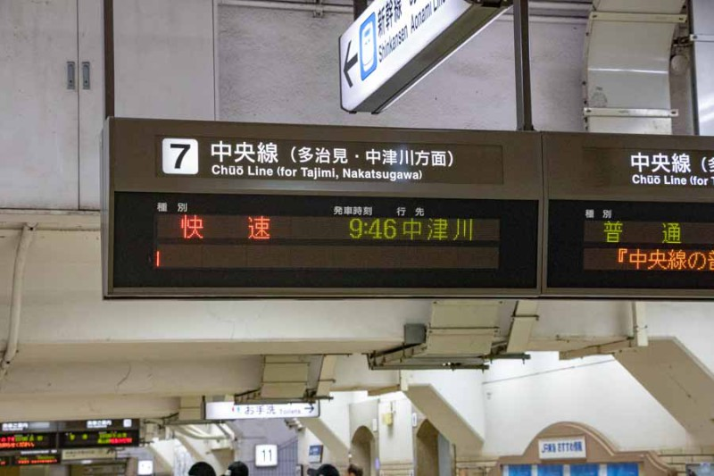 中央線名古屋駅中津川行き
