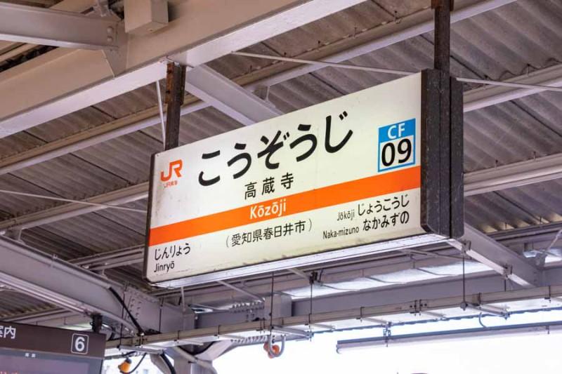 高蔵寺駅駅名標