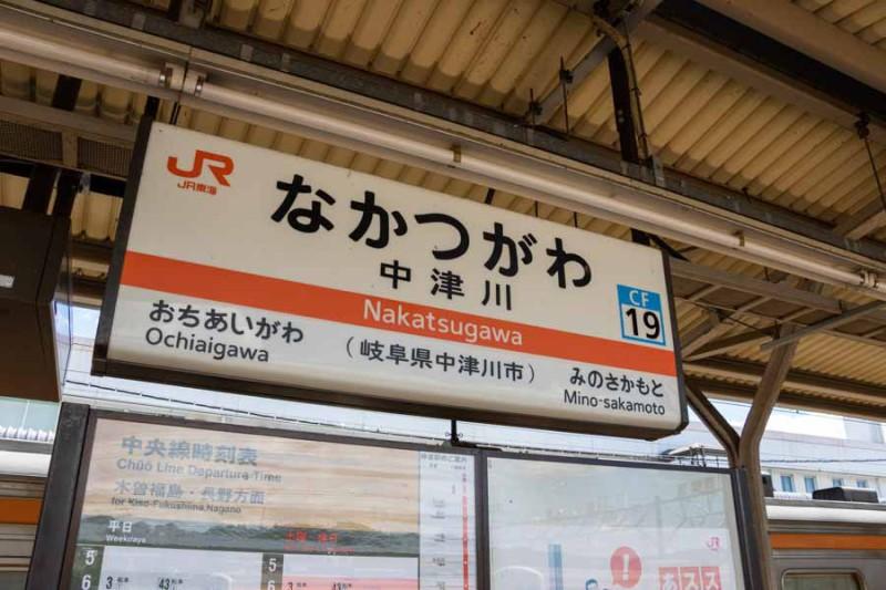 中津川駅駅名標