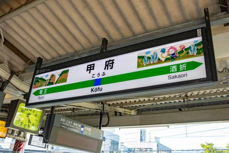 甲府駅駅名標