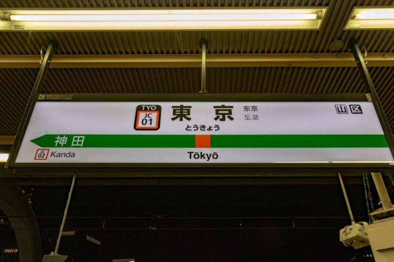 東京駅駅名標