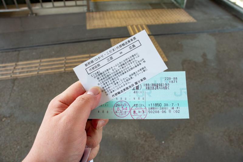 青春18きっぷと振替輸送票