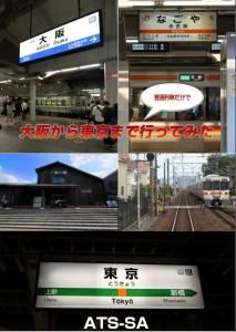 大阪から東京まで普通列車だけで行ってみた